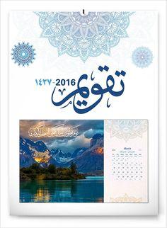 Free-Islamic-Arabic-Desk-Calendar-2016-2