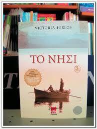 το νησι βιβλιο - Αναζήτηση Google Greece, Google, Books, Greece Country, Libros, Book, Book Illustrations, Libri