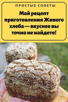 Я пеку бездрожжевой хлеб больше 3-х лет, поделилась закваской со многими друзьями и знакомыми, все они в восторге от хлеба, о другом и слышать не хотят! #хлеб #рецепт #тесто