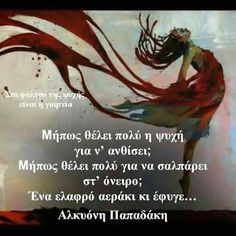 Greek Quotes, Wise Words, Me Quotes, Poetry, Messages, Cards, Life, Google, Ego Quotes