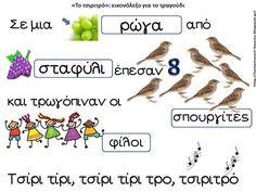 Σχετική εικόνα Greek Language, Second Language, Fairy Tale Activities, Preschool Education, Autumn Crafts, Fall Is Here, Beginning Of School, Special Education, Early Childhood