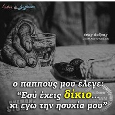 Wisdom Quotes, Life Quotes, Funny Greek, Perfection Quotes, Greek Quotes, True Words, Lady, Philosophy, Texts