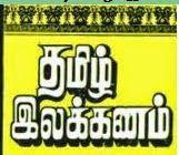 a2z Tamil Tricks and Notes - TNPSC Exam Notes: வினைத்தொகை மற்றும் பண்புத்தொகை கண்டறிவது எப்படி?