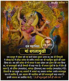 "Bagala or Bagalamukhi is the eighth Mahavidya in the famous series of the 10 Mahavidyas Kali, Tara, Shodashi, Bhuvaneshvari, Chinnamasta, Bhairavi, Dhumavati, Bagala, Matangi and Kamala. Bagalamukhi means ""The Crane-Headed One"". This bird is thought of as the essence of deceit. #ShriBagalamukhiDevi #Bagalamukhi #Devi #GoddessBagalamukhi #BagalamukhiTemple #BagalamukhiTempleTour #TempleTour #TmpleTourism #BagalamukhiMantra #Das #Mahavidya #Mahakali #Adi #Parashakti #Hinduism #GoddessParvati Lord Shiva Mantra, Kali Mantra, Sanskrit Mantra, Hindu Vedas, Hindu Deities, Vedic Mantras, Hindu Mantras, Shri Yantra, Hindu Rituals"