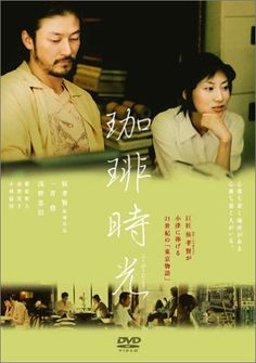 Café Lumière. I like hou hsiao hsien films. This film is a tribute to yasujiro ozu, another great master. And I am glad that watched this.