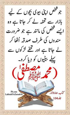 Islamic Phrases, Islamic Messages, Islamic Quotes, Islamic Msg, Islamic Gifts, Imam Ali Quotes, Hadith Quotes, Muslim Quotes, Married Life Quotes