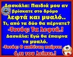 Φωτογραφία Funny Greek Quotes, Greek Memes, Funny Picture Quotes, Best Funny Pictures, Funny Photos, Funny Tips, Funny Jokes, Jokes Quotes, Life Quotes