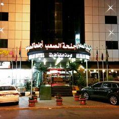 اجنحة الصعب ALSAAB HOTEL الطائف TAIF فنادق ومنتجعات الصعب ALSAAB HOTELS & RESORTS