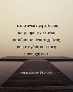 #αυτοβελτιωση #ευτυχια #αποφθεγματα #σοφαλογια #λογιασοφων #λογια #στιχακια #ελληνικαστιχακια #ελληνικα #mygreekquotes #quotesgreek… Greek Quotes, Quotes About God, People Quotes, Love People, Picture Quotes, Things I Want, Motivational Quotes, Cards Against Humanity, Feelings