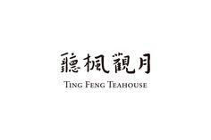 聽風觀月 Ting Feng Teahouse Chinese Logo, Chinese Typography, Typography Logo, Typography Design, Lettering, Text Design, Logo Design, Graphic Design, Calligraphy Types