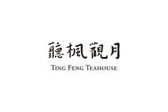 Ting Feng Teahouse