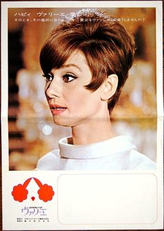 Audrey Hepburn japanese advertising poster for Variee brand hair piece