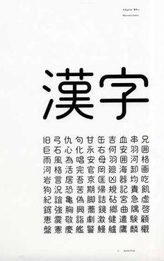 おすすめのデザイン本「日本タイポグラフィ年鑑2010」