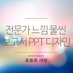 PPT 만들 때 디자인 때문에 자괴감에 빠질 때가 있죠. 머리 속으론 굉장히 멋진 PPT가 나오는데이상... Free Ppt Template, Templates, My School Life, Green House Design, Ppt Design, Picture Logo, Web Layout, Presentation Design, Editorial Design