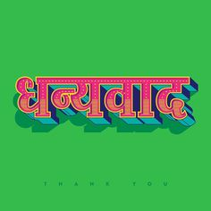 Swag Quotes, Mood Quotes, Motivational Quotes Wallpaper, Wallpaper Quotes, Funny Profile, Funny Dialogues, Marathi Calligraphy, Dont Touch My Phone Wallpapers, Indian Illustration