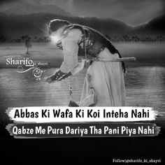 Hazrat Imam Hussain, Hussain Karbala, Hazrat Ali, Ali Islam, Islam Hadith, Imam Ali Quotes, Allah Quotes, Muslim Love Quotes, Religious Quotes