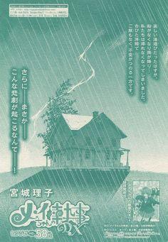 『メイちゃんの執事DX/140-58』