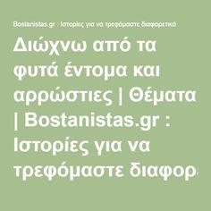 Διώχνω από τα φυτά έντομα και αρρώστιες   Θέματα   Bostanistas.gr : Ιστορίες για να τρεφόμαστε διαφορετικά