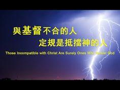 【東方閃電】全能神的發表《與基督不合的人定規是抵擋神的人》