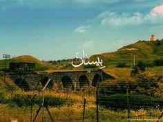 موطني ❤ Palestine History, Holy Land, Around The Worlds, Earth, River, Explore, Mountains, Country, City