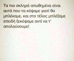 Εεεετσι!!!!!!!!! Wisdom Quotes, Qoutes, Best Quotes, Love Quotes, Reality Of Life, Greek Quotes, Love You, My Love, In My Feelings