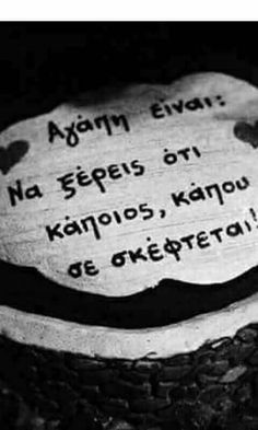 Greek Words, Greek Quotes, Life Lessons, Life Quotes, Love, Feelings, Beautiful, Random, Boobs