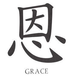 "Custom Kanji Grace Symbol Home & Garden Stone made from genuine 1"" thick granite. Granite and paint are available in a variety of colors. Please contact us for more details. As seen here $35.00"