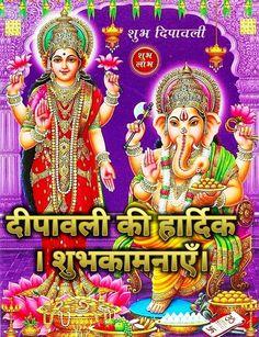 Diwali Message, Diwali Wishes, Baby Krishna, Festivals, Congratulations, Religion, Father, Movie Posters, Pai