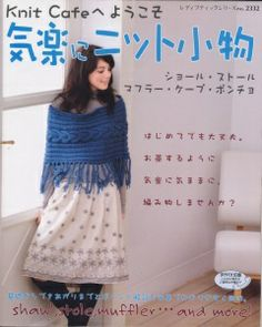 View album on Yandex. Crochet Chart, Free Crochet, Knit Crochet, Knitting Books, Crochet Books, Japanese Crochet, Diy Scarf, Japanese Books, Crochet Magazine