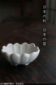 長石釉楕円猪口・有光武元|和食器の愉しみ・工芸店ようび