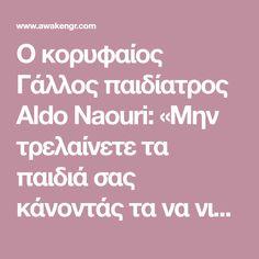 Ο κορυφαίος Γάλλος παιδίατρος Αldo Naouri: «Μην τρελαίνετε τα παιδιά σας κάνοντάς τα να νιώθουν θεοί» - Αφύπνιση Συνείδησης