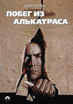 Побег из Алькатраса (Escape from Alcatraz)