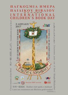 alldayschool: Παγκόσμια ημέρα παιδικού βιβλίου
