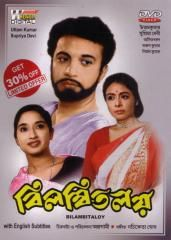 Bilambitlay-Uttam-Kumar-Supriya-Chowdhury #bengali #movies #cinemas #film #tollywood #kolkata #actor #actress #releasingdate #posters #banners #satyajitroy #india