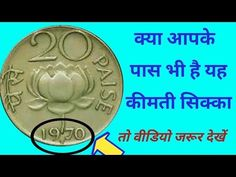 Old Coins For Sale, Sell Old Coins, Old Coins Value, Old Coins Worth Money, Old Coins Price, Old British Coins, Rare Coin Values, Coin Tricks, Coin Buyers