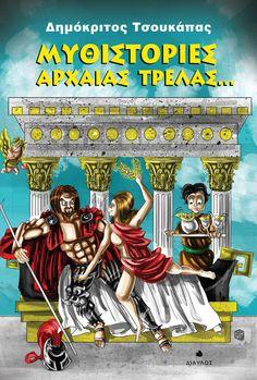 «Μυθιστορίες» ξεριζωμένες απ' τα σπλάχνα της Ελληνικής Μυθολογίας, χρωματισμένες με πολέμους, μ' έρωτες κι αντεγκλήσεις ανάμεσα σε θνητούς κι αθανάτους, σ' ένα χαριτωμένο πάντρεμα κάτω απ' το φως της Ελλάδας.
