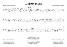 Free Piano, Music Songs, Sheet Music, Greek, Timber Wood, Greece, Music Sheets