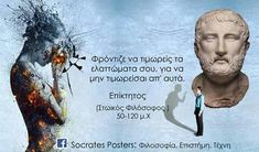 Picture Quotes, Quote Pictures, Socrates, Special Quotes, Inspiring Things, Ancient Greek, Life Lessons, Poetry, Jokes