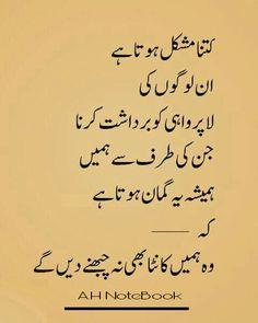 Image Result For Urdu Quotes On Trust Powerful Urdu Quotes Urdu