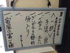 【黒門亭一部】 3月29日@B_Blue_WTB14