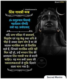 Sanskrit Quotes, Sanskrit Mantra, Vedic Mantras, Yoga Mantras, Hindu Mantras, Rudra Shiva, Mahakal Shiva, Shiva Purana, Gayatri Mantra