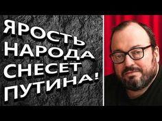 Станислав Белковский - Н-А-Р-О-Д - С-Н-Е-С-Е-Т - П-У-Т-И-Н-А!