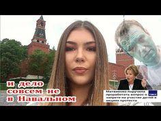 Марьяна Наумова - Дело совсем не в Навальном