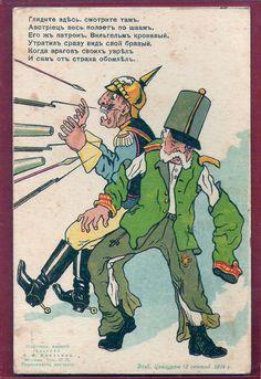 Rare Russian World War I Propaganda poster