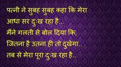 Shayari Hi Shayari: very nice jokes fun images in hindi
