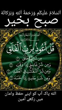 Good Morning Msg, Morning Post, Good Morning Images, Morning Quotes, St Patricks Day Wallpaper, Allah Calligraphy, Mehndi Art Designs, Islam Quran, Album