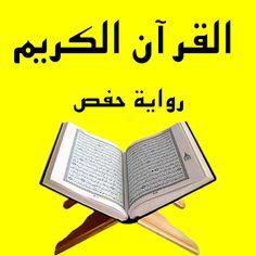 #NEW #iOS #APP القرآن الكريم رواية حفص - Mustapha El Omari