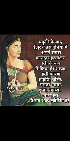 Attitude Quotes For Girls, Girl Quotes, Woman Quotes, Hindi Qoutes, Hindi Quotes Images, Self Respect Quotes, Radha Krishna Love Quotes, Best Lyrics Quotes, Osho