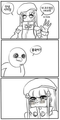 소녀전선 만화 - 부들부들 흥국이(HK416) 1~2.manhwa ※흥국이는 거유고, 사실은 착하다. 출처 : 루리웹 ...
