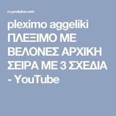 pleximo aggeliki ΠΛΕΞΙΜΟ ΜΕ ΒΕΛΟΝΕΣ ΑΡΧΙΚΗ ΣΕΙΡΑ ΜΕ 3 ΣΧΕΔΙΑ - YouTube